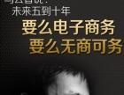 南宁淘宝电商开店装修零基础培训,易启淘更懂您!