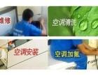 惠安便民空调清洗 安装 维修服务部