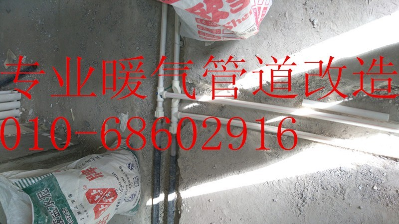 北京丰台专业暖气管道安装 旧房管道移位改造