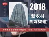 户外大屏广告招商-常州贯通乡音传媒有限公司