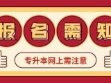 陕西省统招专升本网上报名需注意事项