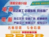 乐从龙江水藤天佑城电脑室内设计培训CAD平面培训