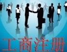 南昌工商代办/注册 公司变更 代理记账 税务咨询