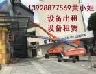 惠州外墙高空清洗用高空作业车出租 龙门28米直臂式高空车出租