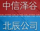 天津北辰区公司注册,中信泽谷