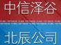 天津滨海新区记账公司,中信泽谷,80起