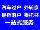 车辆过户外迁 异地验车委托书 代办外转京 一站式办理