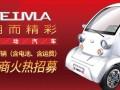龙门红TEIMA-T30电动汽车 全国火热招募代理