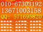 北京晨报广告部-证件登报挂失咨询热线