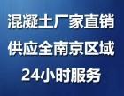 南京混凝土泵送联系我 价格合理 保质保量