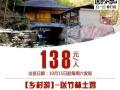 杭州周边一日游,报名就送竹林土鸡,甲鱼