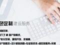 宿州app开发、微信商城开发、三级分销、营销型网站
