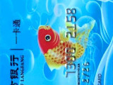 北京现金高价回收福卡