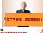 中国平安人寿平安福