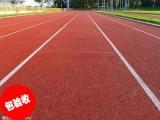 广东远洋水性型塑胶跑道施工 水性型塑胶跑道价钱-中山远洋体育