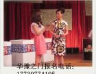 河南电视台华豫之门电话是多少华豫之门近期海选日期华豫之门报名