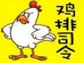 鸡排司令 诚邀加盟