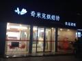 武汉奇米克蛋糕加盟 免费技术培训/专业的开店指导
