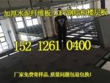 武汉25mm水泥纤维板钢结构阁楼板厂家一步一个脚印向前行!