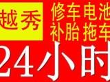广州越秀东山口修车 东山口汽车道路救援搭电换电池