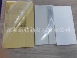 本厂电镀有机玻璃做镜子效果处理加工亚克力镜板银色金色亚克力镜