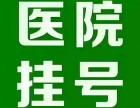 北京各大三甲医院代挂专家号,