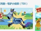 专业制作各类动画广告、企业宣传片、产品演示动画