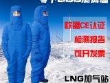 济南品正 JNPZ-001A 液氮防护服超低温防护服