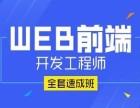 Web前端高级课程-重庆达内教育
