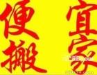 黄江搬家公司东莞家家顺搬家公司是个有实力的搬家公司