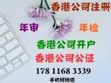 香港律师公证类型 中国委托公证人公证