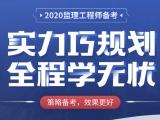 广州监理工程师培训中心