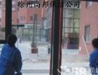 徐州尚邦清洗保洁公司价格最合理
