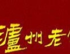 泸州老窖醇香加盟 烟酒茶饮料 投资金额 1万元以下