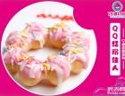 品世餐饮 江苏巧滋巧味甜甜圈加盟费多少钱