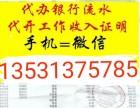 衢州代办工资银行流水,衢州代办对公银行流水账单,代开工资单