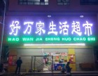 福永便利店 生活超市装修设计