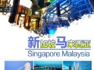 新马(新加坡+马来西亚)7晚8天亲子游