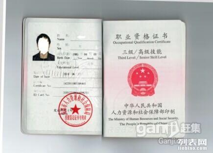 四川电工培训手机维修培训电工证焊工证登高证操作证来电子科大
