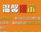 童虎跆拳道万人砍价秋季优惠活动有朋友就省省省!