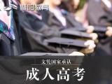 江阴高起专 专升本 高起本 学历提升
