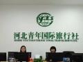 河北青年国际旅行社燕郊门市部