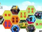 员工趣味运动会、嘉年华、庆典等大型活动策划