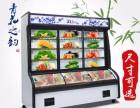 雪村麻辣烫杨国福点菜柜保鲜柜商用展示柜