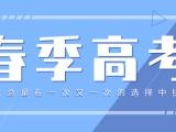 浙江山东春季高考口腔医学专业报考学校