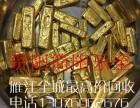 资阳免费上门回收黄金高价回收 铂金 价高 秤准 可代赎