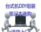 笔记本台式机DIY电脑组装送货上门维修远程安装系统