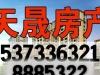 沧州房产2室2厅-60万元