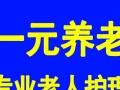 卧床老人专业护理机构 哈尔滨养老院 哈西站一元养老