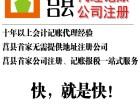 莒县代办营业执照代理税务记账公司服务
